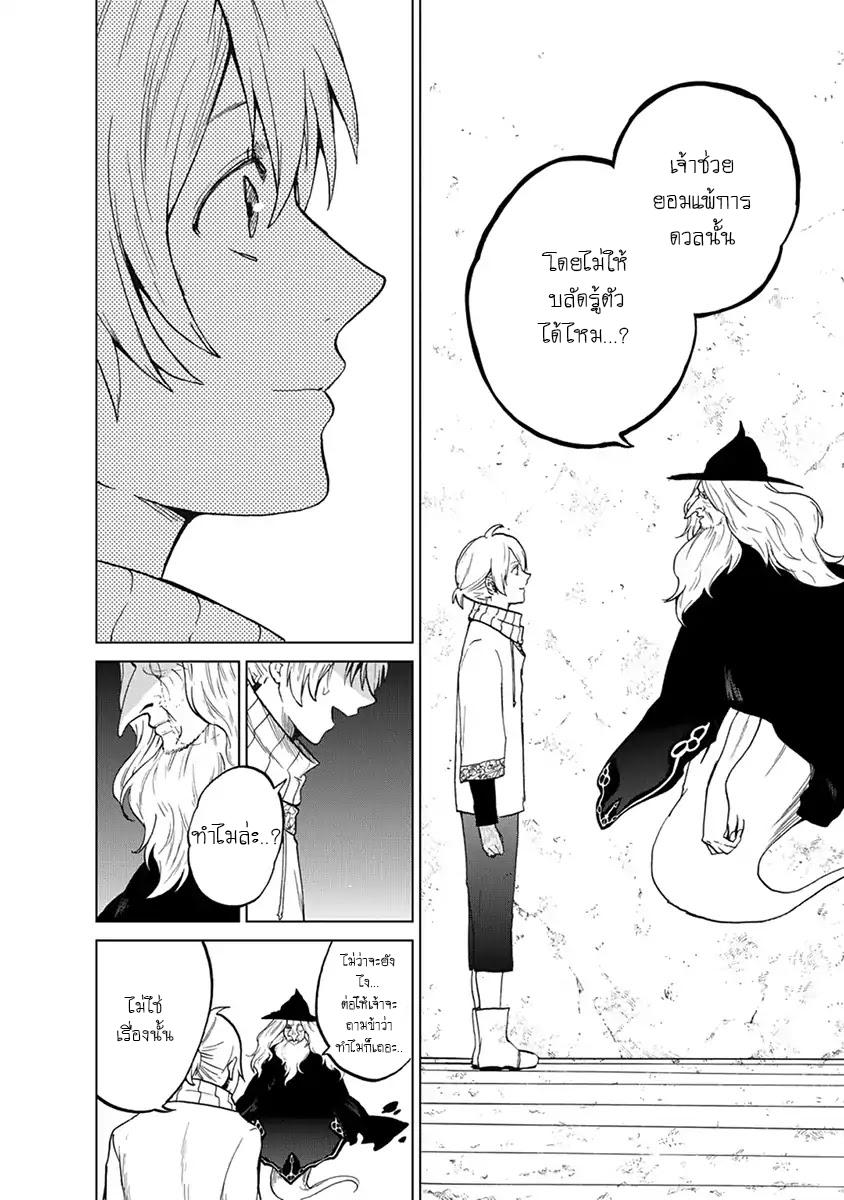 อ่านการ์ตูน Saihate no Paladin ตอนที่ 5 หน้าที่ 16
