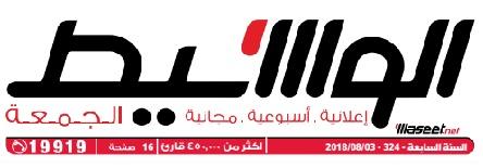 جريدة وسيط الأسكندرية عدد الجمعة 3 أغسطس 2018 م