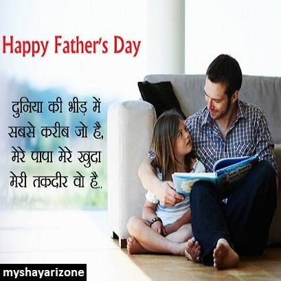 Papa Shayari Fathers Day SMS in Hindi