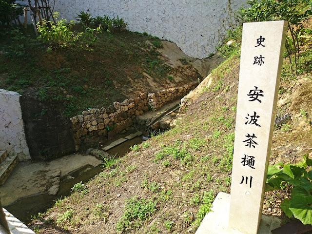 安波茶樋川の写真