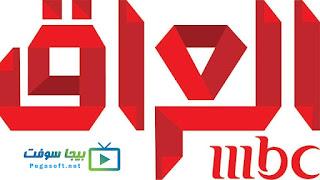 قناة ام بي سي العراق بث مباشر