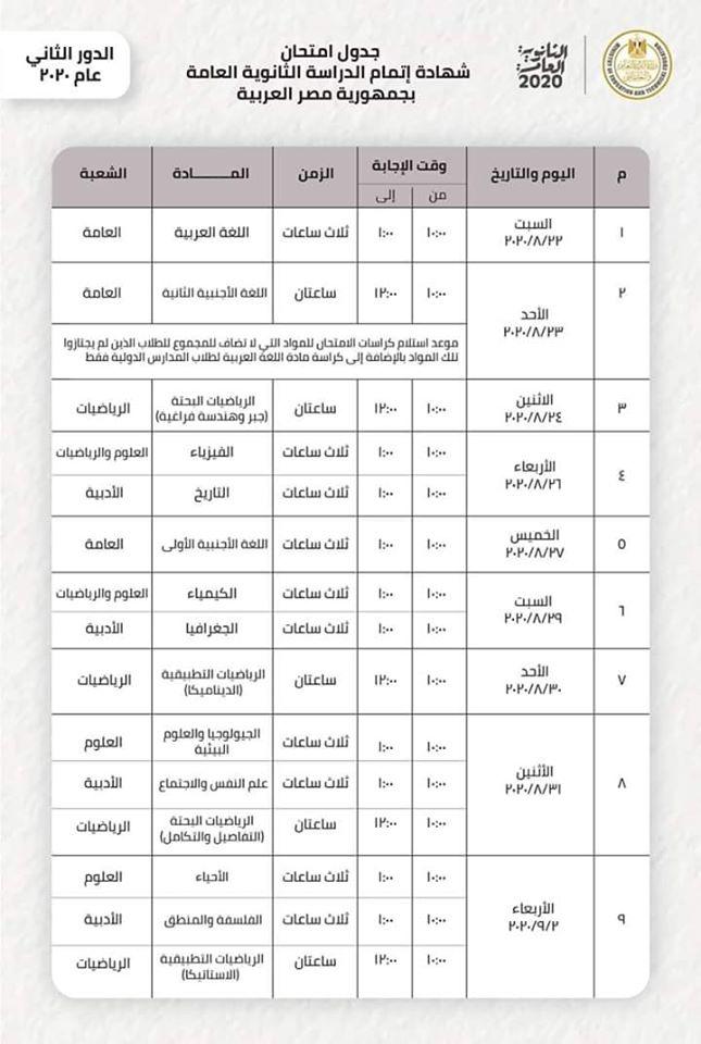 جدول امتحانات الثانوية العامة الدور الثانى ٢٠٢٠/٢٠١٩