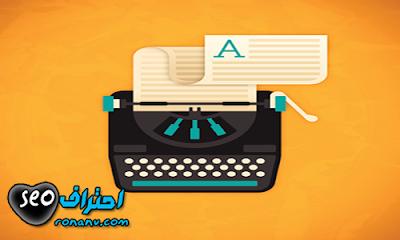 خدمة كتابة مقالات مدفوعة بأجر لكافة المواقع و متوافقة مع السيو