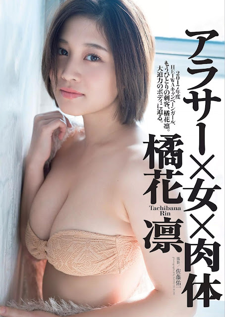 橘花凛 Tachibana Rin Weekly Playboy No 3-4 2018 Photos