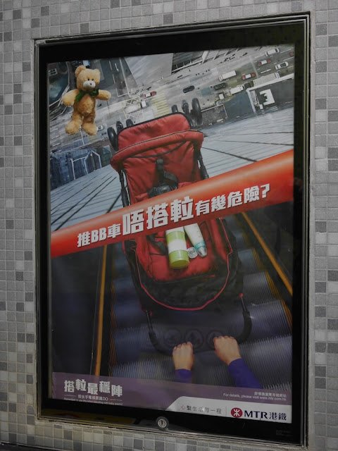MTR 'No Strollers on Escalators' sign with a teddy bear falling from a great height