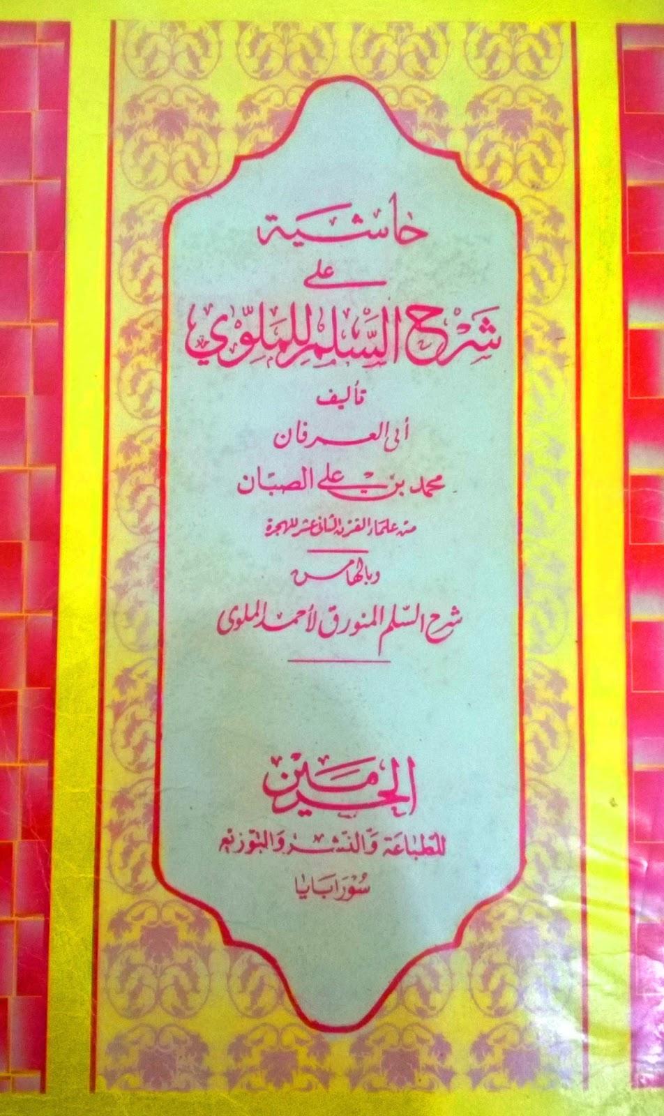 Kitab Mantiq Pdf