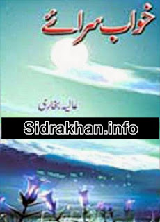 Khawab Saray