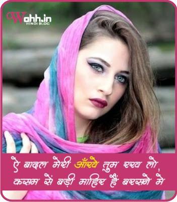 ankhon-shayari