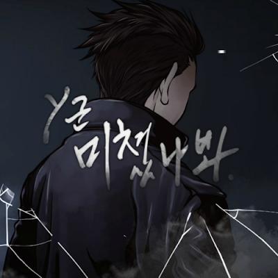 Y-Goon – 미쳤나봐 – Single