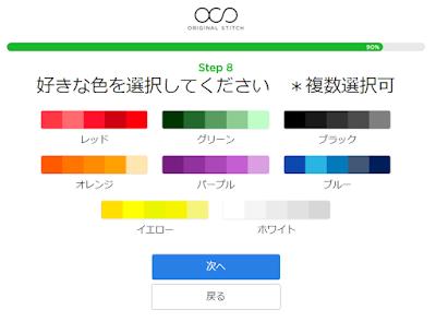 レッド、グリーン、ブラック、オレンジ、パープル、ブルー、イエロー、ホワイトの中から選択