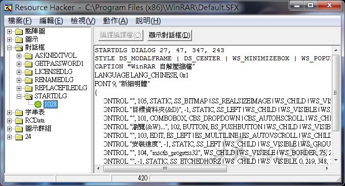 7 - [教學] 自製自解壓縮檔!受不了WinRAR死板的介面嗎?那就自己來設計一個模組吧!