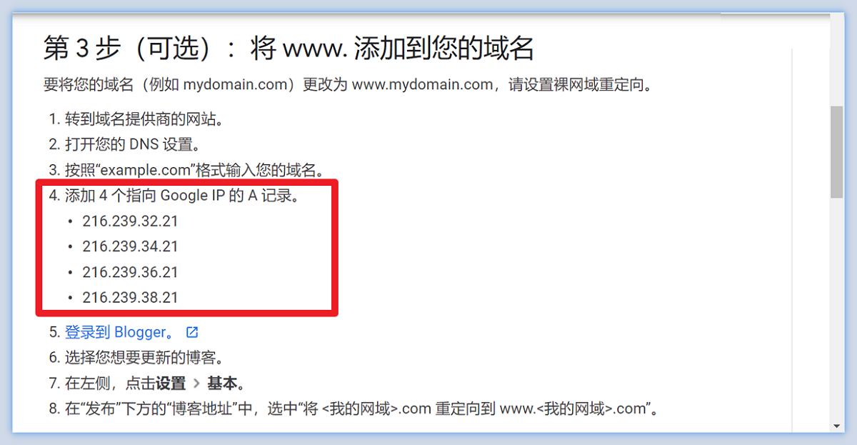 Google Blogger 修正 ads.txt 檔案問題