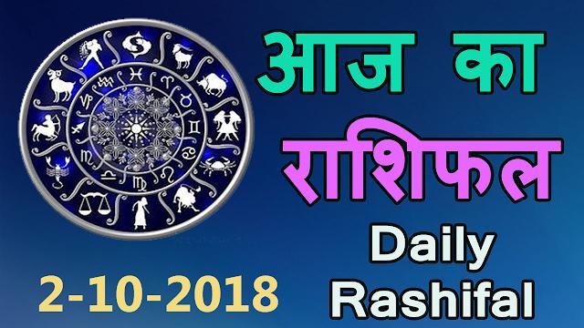 Aaj ka rashifal 2 october 2018 | आज का राशिफल 2 अक्टूबर 2018 | dainik rashifal hindi today horoscope