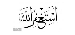 tulisan astaghfirullah istighfar