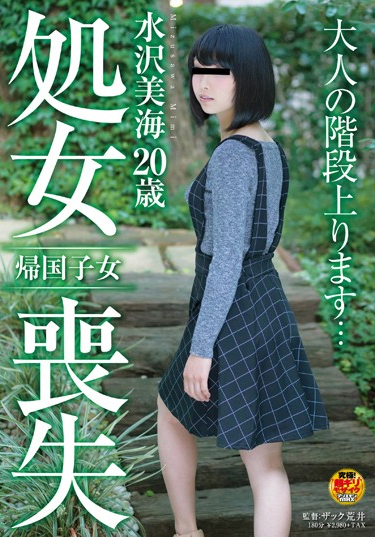 Returnees Mizusawa Miu 20-year-old Virgin Loss