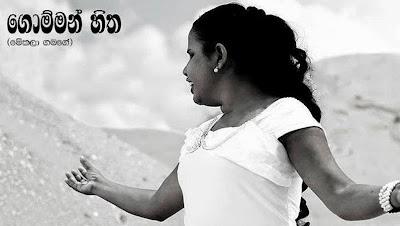 Gomman Hitha Gawa Chords, Mekala Gamage Songs Chords, Sinhala Songs Chords,