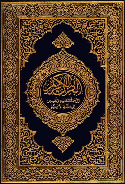 PDF Al Quran Arabic and Urdu with Translation - Download