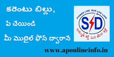 apspdcl_android_app_download