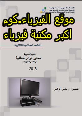 تحميل كتاب شرح مختبر الدوائر المنطقية تخصص الكترونيات pdf برابط مباشر
