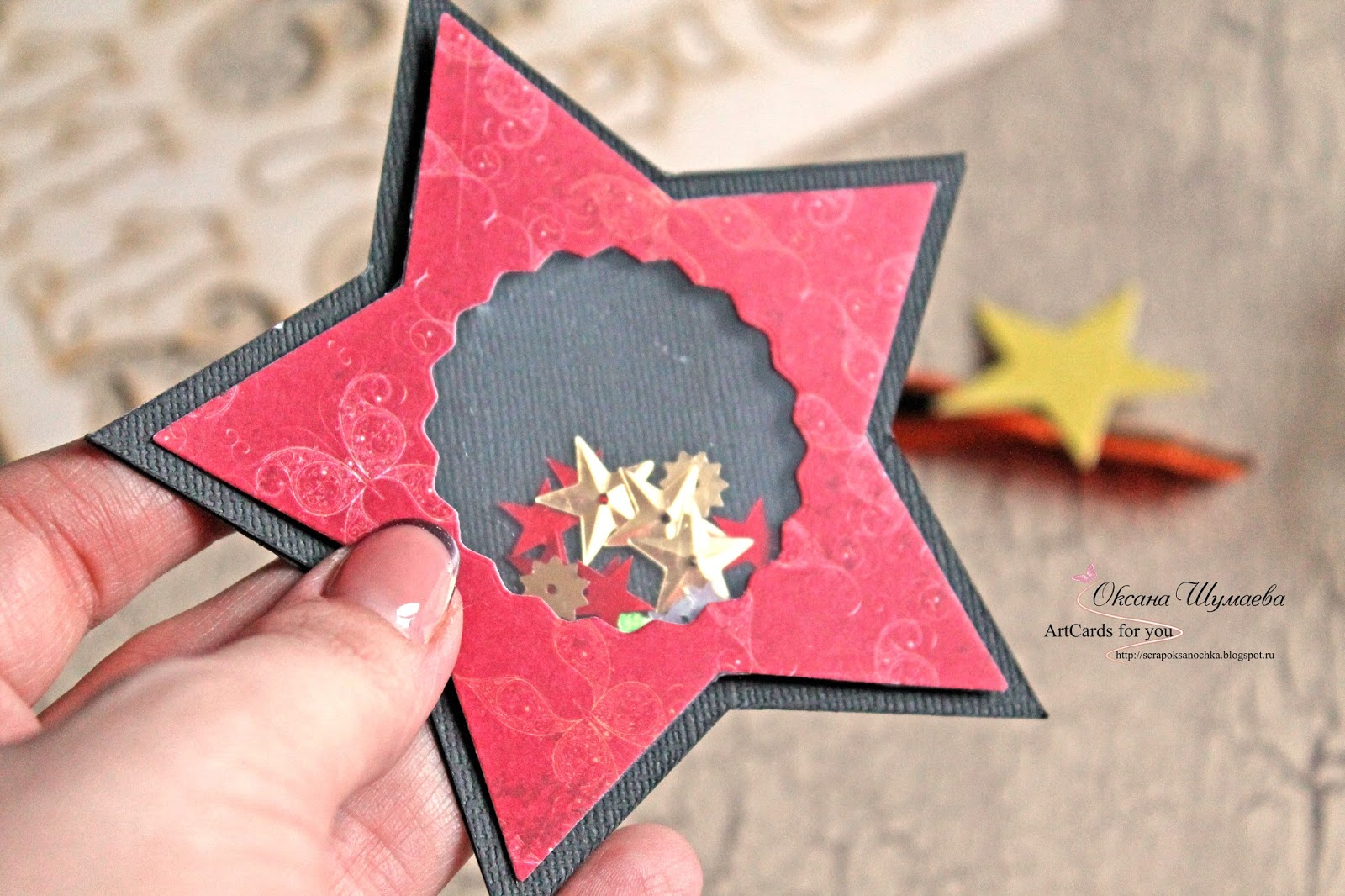 таким сделать звезду на открытку ветерану моллюска желтовато-серое чёрными