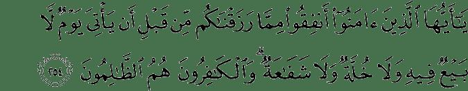 Surat Al-Baqarah Ayat 254