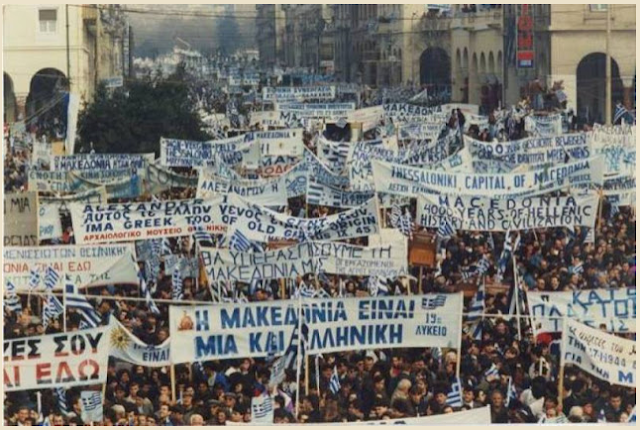 Image result for εικόνες συλλαλήτηρια μακεδονια γενέθλια
