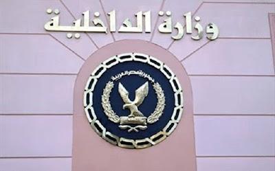 خبر مفرح من وزارة الداخلية للشعب المصري في عيد الاضحي