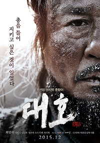 Poster The Tiger: An Old Hunter's Tale