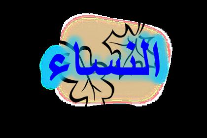 Terjemah Per Kata Surat An-Nisa   Ayat 71-76