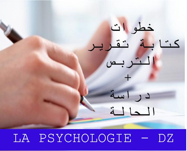 منهجية تقرير التربص و دراسة الحالة