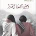 كتاب وحين يجمعنا القدر تأليف د ماجد عبد الله pdf