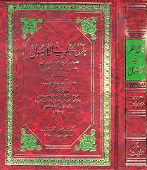 تحميل كتاب بذل النظر في الأصول pdf محمد بن عبد الحميد الأسمندي