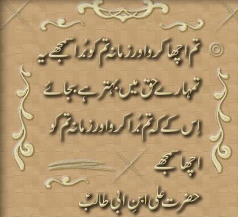 Tabeyat Ki Narmi Aur Sakhawat