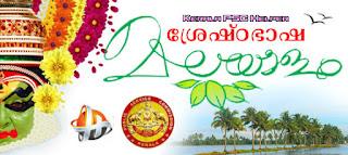 Malayalam - 1(ലോപസന്ധി)