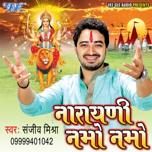 Narayani Namo Namo - Sanjeev Mishra Bhojpuri Bhakti Geet Album