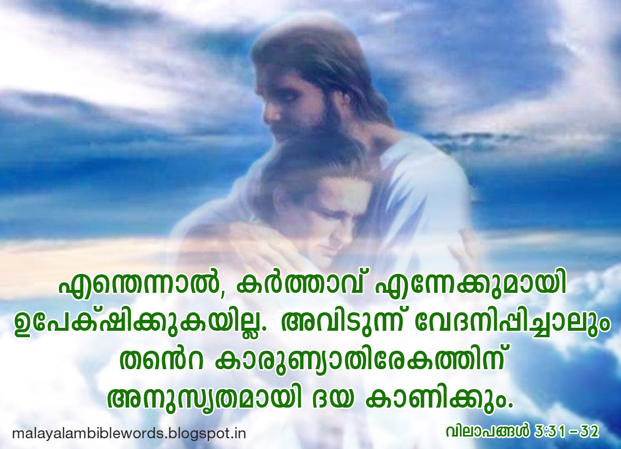 Malayalam Bible Words: malayalam bible words, bible words ...