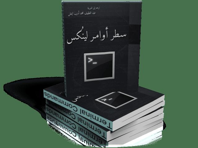 كتاب The Linux Command Line  كتاب تعلم سطر أوامر لينكس مترجمًا للعربية