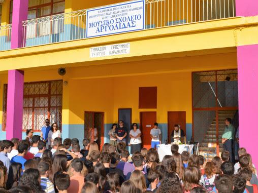 Ερώτηση βουλευτών του ΚΚΕ για τη δωρεάν μετακίνηση των εκπαιδευτικών του Μουσικού Σχολείου Αργολίδας