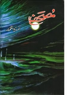 Mushaf novel by Nimra Ahmed complete Online Reading.