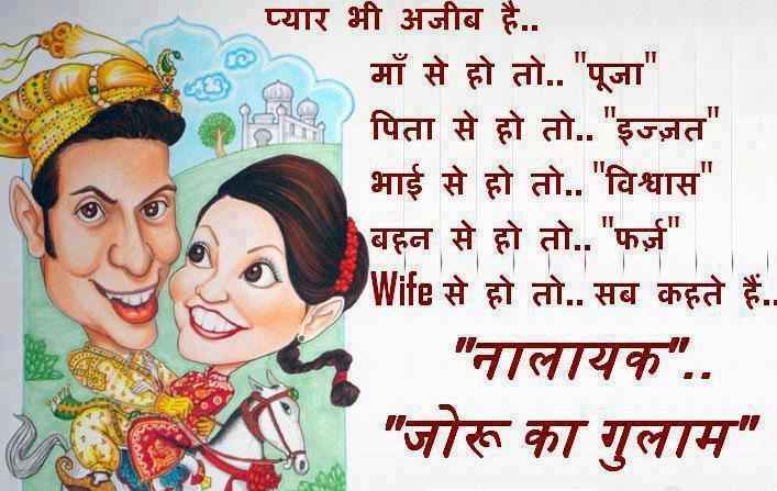 Funny Jokes Hindi Dirty