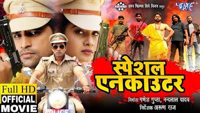 Special Encounter Wiki (Rakesh Mishra and Ritu Singh) Bhojpuri Movie 2019