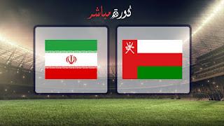 مشاهدة مباراة عمان وايران بث مباشر اليوم 20-1-2019 كأس اسيا 2019