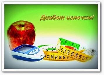 Избавиться от диабета