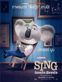 Sing (2016) ร้องจริง เสียงจริง HD