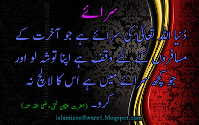sayings of hazrat usman in urdu