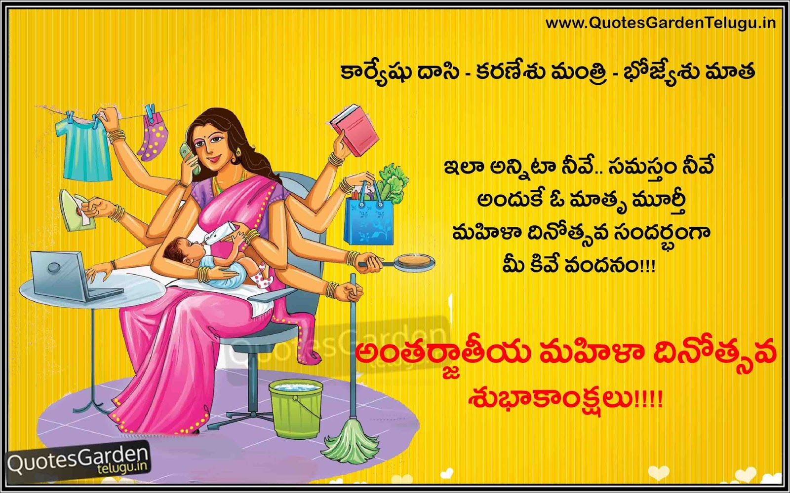 International Womens Day Quotations And Greetings In Telugu