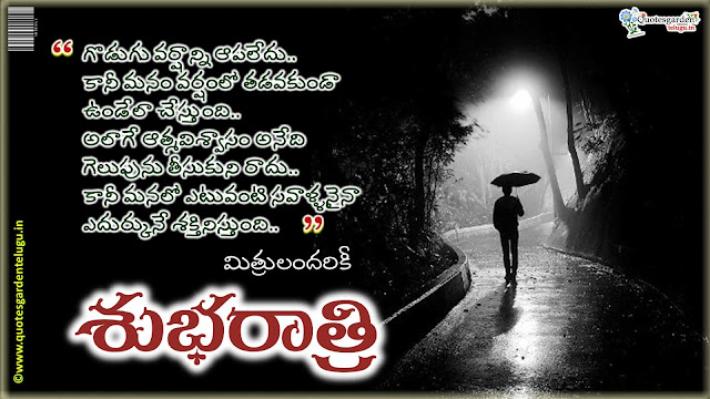 Best Telugu Good night Quotes about Confidence for friends