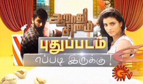 Watch Pudhu Padangal Eppadi Irukku Special Show 28th February 2016 Sun TV 28-02-2016 Full Program Show Youtube HD Watch Online Free Download