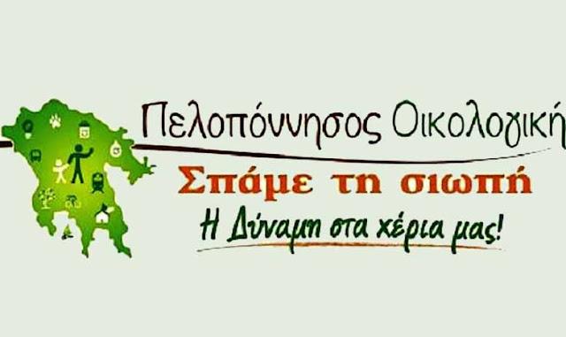 """Επερώτηση της """"Πελοπόννησος Οικολογική"""" στο Περιφερειακό Συμβούλιο για το τρένο στην Αργολίδα"""
