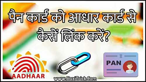 Pan Aadhar Card Link Last Date Status Check Online Kaise Kare In Hindi